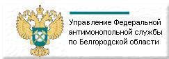 Белгородское УФАС